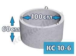 Кільце стінове КС10-6