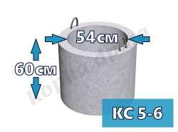 Кольцо стеновое КС5-6 (горловина)