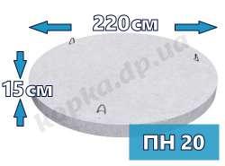 Плита нижня (днище) ПН20